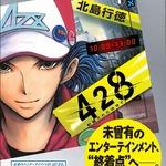 『428 ~封鎖された渋谷で~』がノベル化決定!全4巻を4ヶ月連続刊行!