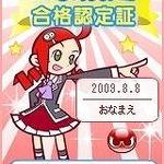 目指せ!ぷよマスター!『ぷよぷよ7』公式サイトにて「ぷよ検定」開始