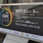 CEDEC 2009、パシフィコ横浜にて開幕