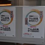 【CEDEC 2009】ゲーム業界を志望する学生向けフェア~「ゲームのお仕事」業界研究フェア
