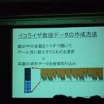 【CEDEC 2009】DSサウンド開発秘話~音楽とバトルゲーム性の融合、作業効率化によるコスト軽減~