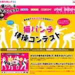 『女番社長レナWii』発売記念スペシャルイベント『猫パンチ体操コンテスト』が開催!
