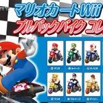今度はバイクフィギュア付き!「マリオカートWii プルバックバイクコレクション」全10種登場!