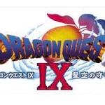 『ドラゴンクエストIX』などDSの人気タイトルがアルティメットヒッツで登場!3月4日発売