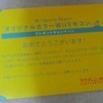 クラブニンテンドー、ブルーのオリジナルカラーWiiリモコンを当選者に発送