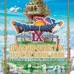 9月の本ランキング、『ドラゴンクエストIX』公式ガイド上下巻が1・2位独占!