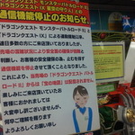 ヨドバシAkiba、『ドラクエIX』と『ドラクエモンスターバトルロードII』連動中止 ― 安全面の確保困難