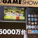 【TGS2009】「iPhoneはTGSの隠れた目玉」-iPhoneが見せるゲームの未来とは?