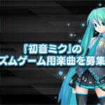「初音ミク ‐Project DIVA-(新)」第一弾はアーケードゲーム!ニコ動で楽曲募集!