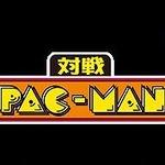 名作アクションゲームの対戦版が登場!『対戦パックマン』ナムコEZゲームスで10月8日配信開始