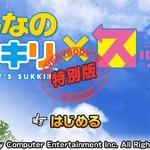 日本テレビと『みんなのスッキリ』がコラボ!10月22日よりコラボゲーム配信開始に!