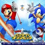 『お天気チャンネル』と連動でバンクーバーの天気までも再現!Wii版『マリオ&ソニック AT バンクーバーオリンピック』