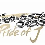 PSP『サカつく6』追加コンテンツアップデート、初期資金プラス10億円でスタートなど