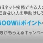 任天堂「手助けマイスター」スタート!Wiiネット接続できなくて困っている人を助けて特典ゲット!