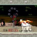 里見八犬士を捜し出せ! ~Wii『大神』エピソード紹介