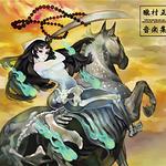 『朧村正』崎元仁氏の楽曲がサントラに―神谷盛治氏の描き下ろしイラストも