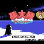 KONAMI、バーチャルコンソール向けMSXゲーム3タイトル11月24日配信!