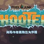 流体がキーポイント?『PixelJunkシューター』PlayStationStore配信専用ゲームとして登場!