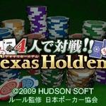 ハドソン、DSiウェアで正統派ポーカーが楽しめる『4人で対戦!!テキサスホールデム』11月25日配信
