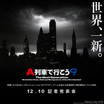 『A列車で行こう9』が2010年初春に発売決定!