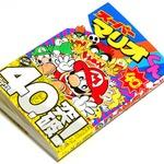 祝・40巻!「スーパーマリオくん」・・・週刊マリオグッズコレクション第62回