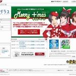 KONAMI、「Merry +'mas(メリープラスマス) キャンペーン」実施!