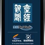 「産経新聞iPhone版」ビューア、CRIの動画再生システム「CRI Sofdec」を採用