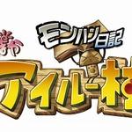 PSP『モンハン日記 ぽかぽかアイルー村』モンハン部限定でオリジナルアイルーを大募集!!
