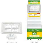 任天堂、WiiやDSソフトの情報を検索できる端末「Wii・DSソフト おさがしガイド(仮称)」試験的に導入