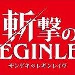 『斬撃のREGINLEIV』TSUTAYAで体験版を期間限定で無料レンタル実施