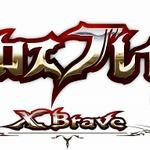 『クロスブレイブ』6月3日よりプレオープンβテスト開始