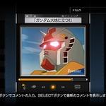 限定4万名!PS3向け映像配信『ガンダム・ビューカイブ』クローズドベータテスト実施