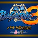 『戦国BASARA3』初登場の超豪華声優陣を刮目せよ!「バサラ祭2010~春の陣~」開催決定