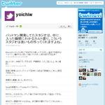 スクエニ和田社長がTwitterをはじめる