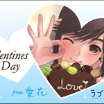 『ラブプラス』バレンタインキャンペーン、対象商品など詳細が明らかに