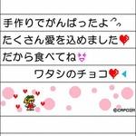 ロールちゃんからのバレンタインプレゼント!『ロックマン10』公式サイトで配布