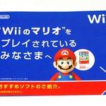 """「""""Wiiのマリオ""""をプレイされているみなさまへ」つい手に取りたくなる小冊子が配布中"""