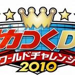 『サカつくDS ワールドチャレンジ2010』予約特典はラモスをゲット出来るコード付きカード