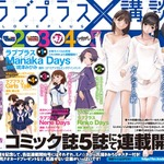 ラブプラス×講談社、コミック5誌に一挙連載!
