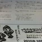 コンビニでニンテンドーポイントを購入したら『ロックマン10』の広告が印刷されてた