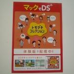 DSソフトの体験版をマクドナルドでダウンロード ― 「マックでDS」チラシ配布中