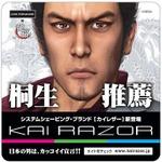 『龍が如く』シリーズ主人公・桐生一馬、貝印カミソリ新製品「KAI RAZOR」のプロモキャラに!