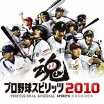 ファンがガチで熱く応援!『プロ野球スピリッツ2010』