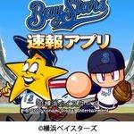 コナミ、3キャリアで『モバイル・パワフルプロ野球 一球速報』配信開始