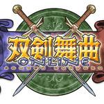 ゲームズアリーナ、オンラインRPG『双剣舞曲オンライン』1周年記念キャンペーン実施
