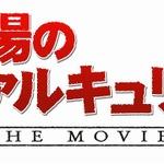 『戦場のヴァルキュリア』ついに実写映画化!!!!・・・?