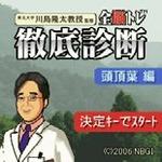 バンダイナムコ、川島教授監修の新作アプリ『徹底診断 頭頂葉編』EZweb向けに配信開始