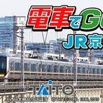 ユーザーアンケート在来線部門一位の路線がついに登場『電車でGO!JR京都線』