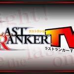 『ラストランカー』声優の神谷浩史氏がおくる「ラストランカーTV」スタート!