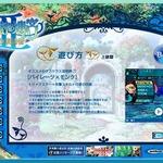 『世界樹の迷宮III 星海の来訪者』冒険をさらに有利に進める新システム「サブクラス」